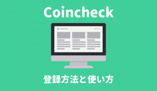 Coincheck(コインチェック)完全ガイド:登録方法と使い方を解説