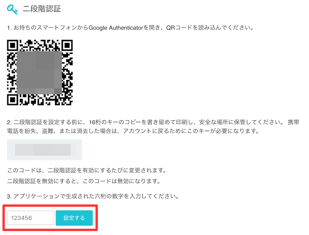 google authenticator coincheck